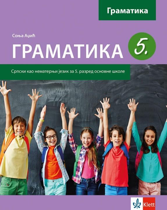 Srpski kao nematernji jezik 5, gramatika (KL)