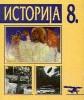 Történelem 8. (szerb)